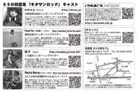 A6(100x148)-ura-110609d-M.jpg