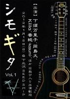 シモギタ1 表 111227-M.jpg
