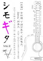 シモギタ2 表 120121白-M.jpg