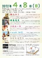 A6(105x148)-裏-PL3-120301.jpg
