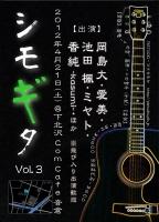 シモギタ3 表 黒.jpg