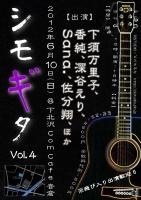 シモギタ4 表 黒 trim.jpg
