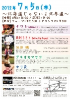 120705-A6(105x148)-裏_trim.jpg