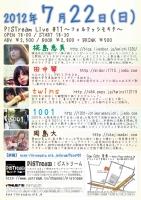 120722_裏_trim.jpg