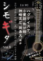シモギタ5 表 黒m.jpg