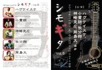 シモギタ5 見開きm.jpg